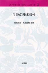 ◆◆生物の種多様性 / 岩槻邦男/編集 馬渡峻輔/編集 / 裳華房