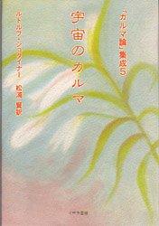 ◆◆「カルマ論」集成 5 / ルドルフ・シュタイナー/著 / イザラ書房
