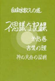 ◆◆自由宗教えの道不思議な記録 第15巻 / 浅見宗平/著 / 自由宗教一神会出版部