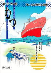 ◆◆原子力船むつ 「むつ」の技術と歴史 / 安藤良夫/著 / ERC出版