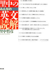 ◆◆里中のみんなの英文読解 / 里中哲彦/著 / 情況出版