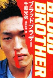 ◆◆ブラッドブラザー千原兄弟 / 豊田利晃/著 / リトル・モア