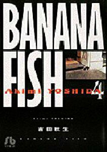 ◆◆Banana fish 4 / 吉田秋生/著 / 小学館