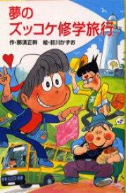 ◆◆夢のズッコケ修学旅行 / 那須正幹/作 前川かずお/絵 / ポプラ社