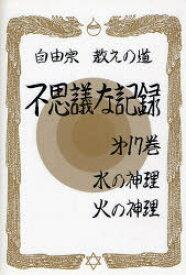 ◆◆自由宗教えの道不思議な記録 第17巻 / 浅見宗平/著 / 自由宗教一神会出版部