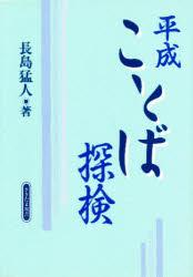 ◆◆平成ことば探検 / 長島猛人/著 / さきたま出版会