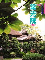 ◆◆常光院 熊谷 / 平井加余子/文 / さきたま出版会