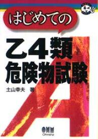 ◆◆はじめての乙4類危険物試験 / 土山幸夫/著 / オーム社