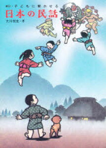 ◆◆子どもに聞かせる日本の民話 / 大川悦生/著 関口コオ/きり絵 / 実業之日本社