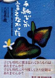 ◆◆手紙でしか言えなかった レターカウンセリングの子どもたち / 八巻香織/著 / 新水社