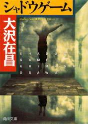 ◆◆シャドウゲーム / 大沢在昌/〔著〕 / 角川書店