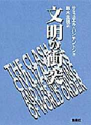 ◆◆文明の衝突 / サミュエル・ハンチントン/著 鈴木主税/訳 / 集英社