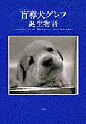 ◆◆盲導犬グレフ誕生物語 / パトリシア・カーチス/文 メアリー・ブルーム/写真 木原悦子/訳 / 小学館