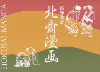 ◆◆北斎漫画 / 〔葛飾北斎/著〕 / 芸艸堂