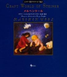 ◆◆シュタイナー教育クラフトワールド 2 / D.シュミット 著 松浦 賢 訳 / イザラ書房