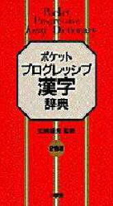 ◆◆ポケットプログレッシブ漢字辞典 / 小学館辞典編集部/編集 / 小学館