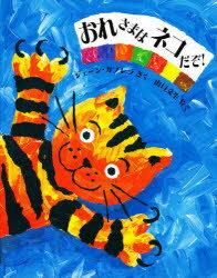◆◆おれさまはネコだぞ! / ジェーン・カブレラ/さく 山口文生/やく / 評論社