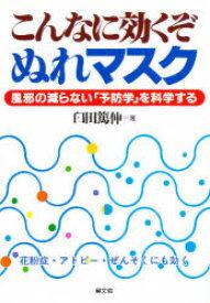 ◆◆こんなに効くぞぬれマスク 風邪の減らない「予防学」を科学する / 臼田篤伸/著 / 農山漁村文化協会