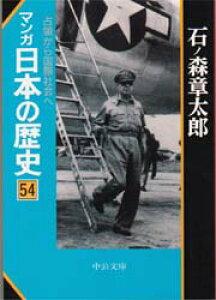 ◆◆マンガ日本の歴史 54 / 石ノ森章太郎/著 / 中央公論新社