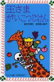 ◆◆王さまがいこつじけん / 寺村輝夫/作 和歌山静子/画 / 理論社