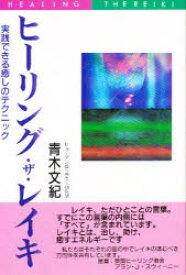 ◆◆ヒーリング・ザ・レイキ 実践できる癒しのテクニック / 青木文紀/著 / 元就出版社