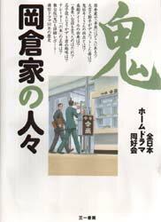 ◆◆鬼 岡倉家の人々 / 全日本ホームドラマ同好会/編著 / 三一書房