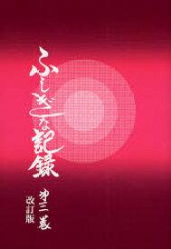 ◆◆ふしぎな記録 第3巻 / 浅見宗平/著 / 自由宗教一神会出版部