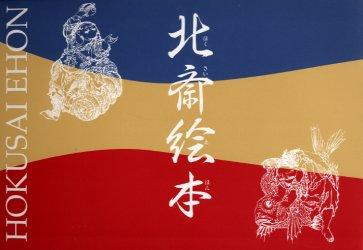 ◆◆北斎絵本 / 〔葛飾北斎/画〕 芸艸堂編集部/編集 / 芸艸堂