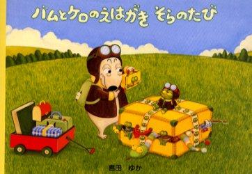 ◆◆バムとケロのえはがき そらのたび / 島田 ゆか / 文渓堂
