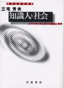 ◆◆知識人と社会 J=P.サルトルにおける政治と実存 / 三宅芳夫/著 / 岩波書店