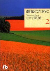 ◆◆薔薇のために 2 / 吉村明美/著 / 小学館