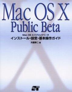 ◆◆Mac OS Xパブリックベータインストール・設定・基本操作ガイド / 大橋幸二/著 / ソーテック社