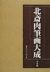 ◆◆北斎肉筆画大成 / 〔葛飾北斎/画〕 永田生慈/編 / 小学館