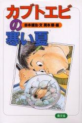 ◆◆カブトエビの寒い夏 / 谷本雄治/文 岡本順/絵 / 農山漁村文化協会