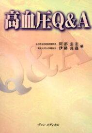 ◆◆高血圧Q&A / 阿部圭志/編 伊藤貞嘉/編 / ヴァンメディカル