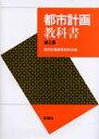 ◆◆都市計画教科書 / 都市計画教育研究会/編 / 彰国社