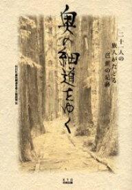 ◆◆奥の細道をゆく 21人の旅人がたどる芭蕉の足跡 / NHK「奥の細道をゆく」取材班/編 / KTC中央出版