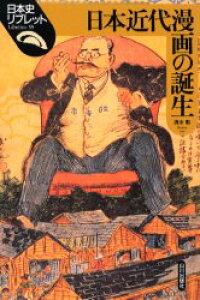 ◆◆日本近代漫画の誕生 / 清水勲/著 / 山川出版社