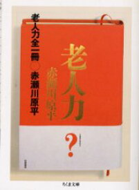 ◆◆老人力 / 赤瀬川原平/著 / 筑摩書房