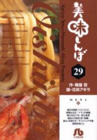 ◆◆美味しんぼ 29 / 雁屋哲/作 花咲アキラ/画 / 小学館