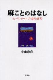 ◆◆麻ことのはなし ヒーリングヘンプの詩と真実 / 中山康直/著 / 評言社