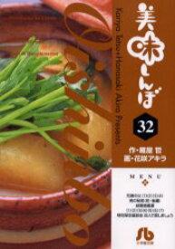 ◆◆美味しんぼ 32 / 雁屋哲/作 花咲アキラ/画 / 小学館