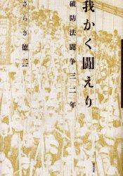 ◆◆我かく闘えり 破防法闘争三二年 / さらぎ徳二/著・編 / 情況出版