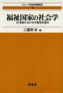 ◆◆福祉国家の社会学 21世紀における可能性を探る / 三重野卓/編 / 東信堂