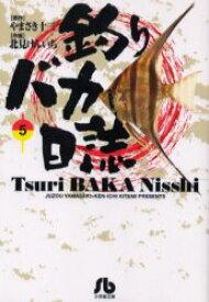 ◆◆釣りバカ日誌 5 / やまさき十三/原作 北見けんいち/作画 / 小学館