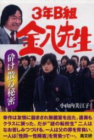 ◆◆砕け散る秘密 / 小山内美江子/著 / 高文研