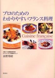 ◆◆プロのためのわかりやすいフランス料理 / 水野邦昭/著 / 柴田書店