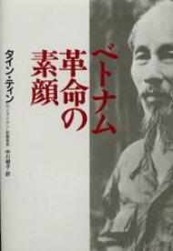 ◆◆ベトナム革命の素顔 / タイン・ティン/著 中川明子/訳 / めこん