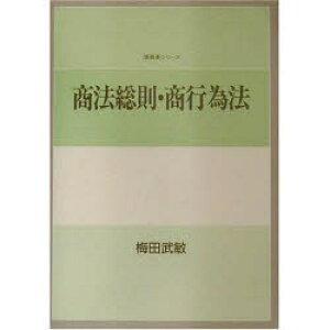 ◆◆商法総則・商行為法 / 梅田武敏/著 / 信山社出版