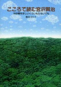 ◆◆こころで読む宮沢賢治 氷砂糖をほしいくら / 熊谷 えり子 / でくのぼう出版